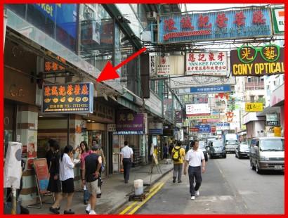 Ristorante Hong Kong